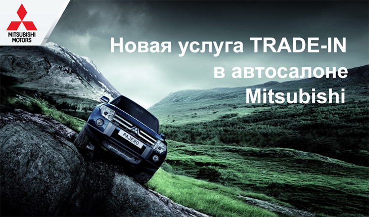 "TRADE-IN Mitsubishi в Тюмени  автоцентр ""Никко"""